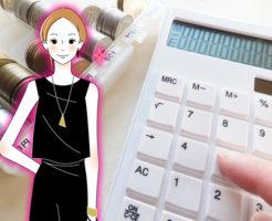 美容鍼・美顔鍼の値段・料金は一般的にどのくらい?