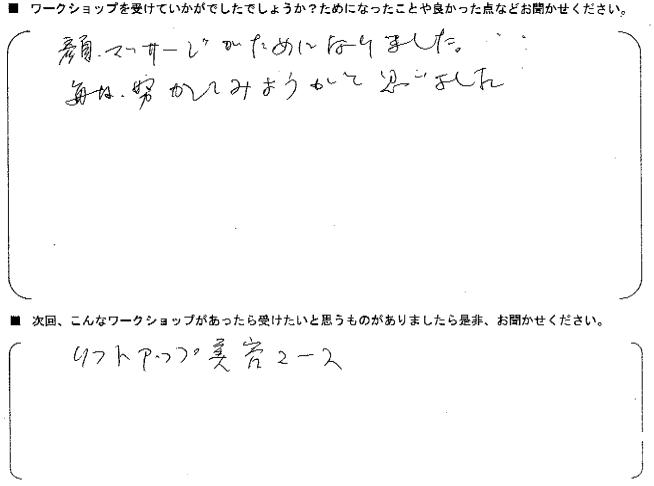 【横浜、桜木町の美容鍼体験】「お顔のセルフエクササイズ講座&美容鍼お試し体験」の口コミ その2