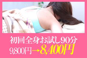 初回全身お試し美容鍼90分 9,800円→8,400円