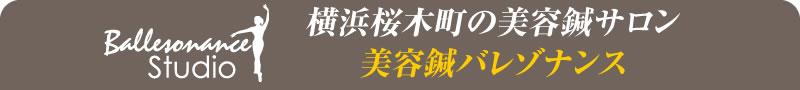 横浜・桜木町の美容鍼サロン「美容鍼バレゾナンス」