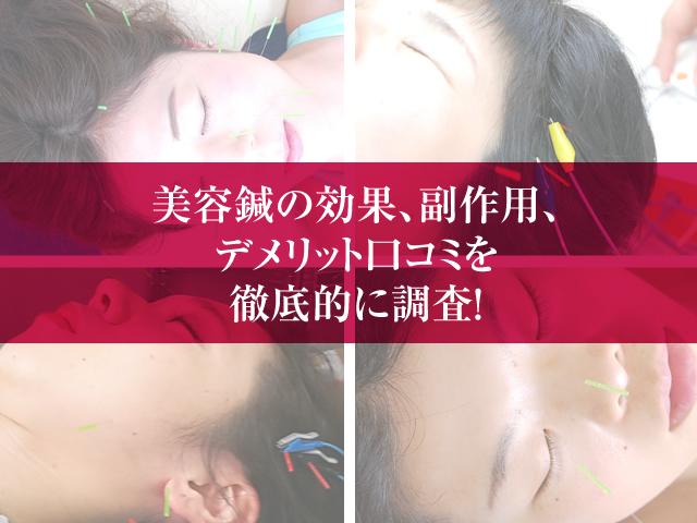 横浜で人気?!横浜エリアの美容鍼の口コミ一覧