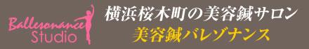 横浜桜木町の美容鍼サロン【美容鍼バレゾナンス】