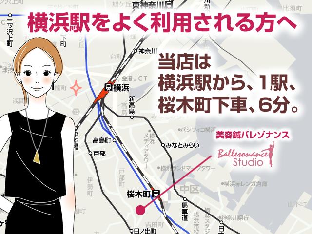 横浜駅から1駅の横浜市中区の美容鍼サロン