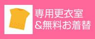 横浜桜木町の美容鍼バレゾナンスの設備&サービス:専用更衣室とお着替え