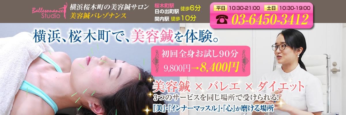 横浜、桜木町、関内、日の出町の美容鍼サロンなら【美容鍼バレゾナンス】