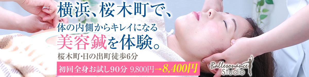 横浜・桜木町の美容鍼・美顔鍼サロン
